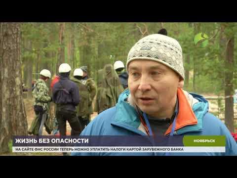 Окружной слёт юных спасателей проходит в Ноябрьске