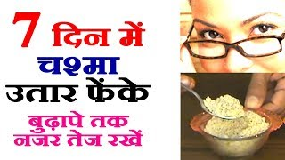 How to improve eyesight -  Ayurveda Herbs Natural Remedies to improve eyesight (Hindi)