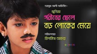 Bangla Junior Full Movie-2016। গরীবের ছেলে, বড় লোকের মেয়ে।  সুজন সখীর সেই তরমুজ আলী এখন হিরো. width=