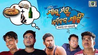 Maal Mahu Jibana Mati   odia comedy video   F For Film