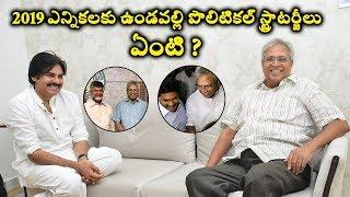 Undavalli Arun Kumar About 2019 Elections | Undavalli Arun Kumar latest News