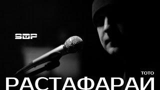 ToTo - Растафарай