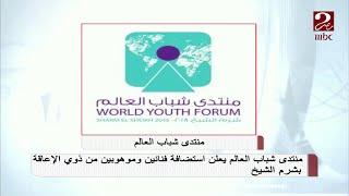 مواهب متعددة من ذوي الإعاقة في منتدى شباب العالم بشرم الشيخ لهذا العام