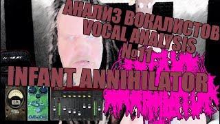 АНАЛИЗ ВОКАЛИСТОВ #11 | VOCAL ANALYSIS #11 | INFANT ANNIHILATOR | Dan Watson, Dickie Allen