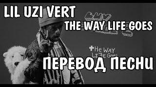Lil Uzi Vert - The Way Life Goes НА РУССКОМ / ПЕРЕВОД / РУССКИЕ СУБТИТРЫ