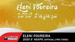 Ελένη Φουρέιρα - 2020 Σ' Αγαπώ - Official Lyric Video
