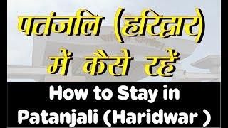 How to stay in Patanjali Yogapeeth   patanjali yogpeeth haridwar room booking Process