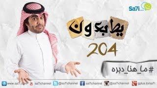 """#صاحي : """" يطبعون"""" 204 - ماهنا دبرة !"""