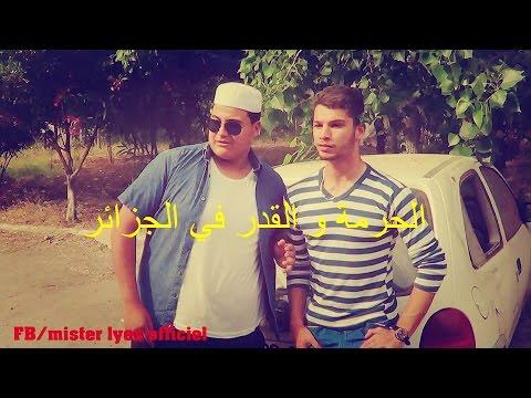 الحرمة و القدر في الجزائر MISTER LYES