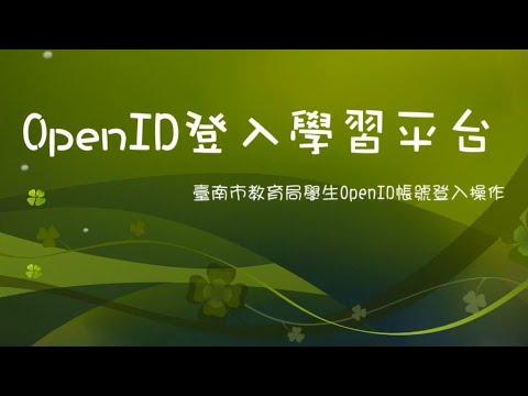 各網站OpenID登入操作方法 - YouTube