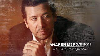 Стихи Агутина «Я сплю, наверное...» читает Андрей Мерзликин