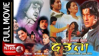 DEUTA || Super Hit Nepali Full Movie || देउता width=