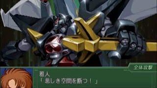 【第3次スパロボα】 ファイナルダンクーガ全武装