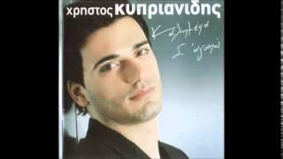 Χρήστος Κυπριανίδης - Χαράματα | Christos Kiprianidis - xaramata