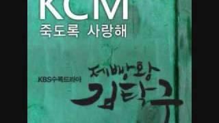 KCM - 죽도록 사랑해 (Feat. Soul Dive)