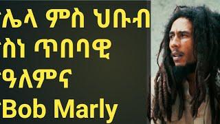 Who is Bob Marley | ሂወት ታሪኽ Bob Marley