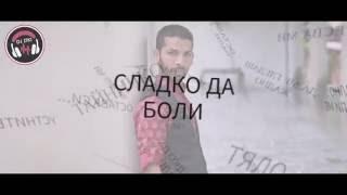 Ceco Si - Mejdu nas / Между нас Official Lyric Video 2016*