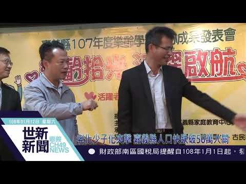 老化少子化夾擊 嘉義縣人口快跌破50萬大關 - YouTube