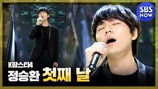 SBS [K팝스타4] - 2위 재대결, 정승환 '첫째날'