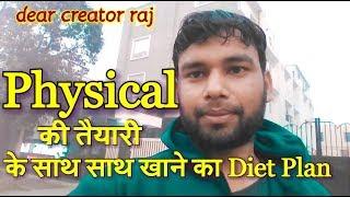 Physical की तैयारी के साथ साथ खाने का diet plan