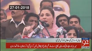 The continuous verbal attacks on SC by Saad Rafique, Maryam Nawaz and Nawaz Sharif - 2 Feb 2018