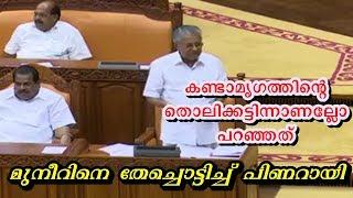 സിഎച്ച്ന്റെ പുന്നാരമോനെ തേച്ചൊട്ടിച്ച് മുഖ്യമന്ത്രി👌👌Pinarayi Vijayan Speech in Niyamasabha Today