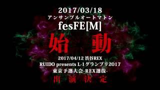fesFE[M] / アラクネに背徳を(PV-spot-)