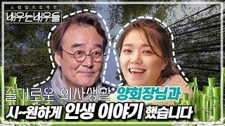 슬의생 양회장님이 ✏️고민상담????해주셨어요❗️ I #배우는배우들 EP.6 다시보기