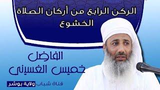 الركن الرابع من أركان الصلاة - الخشوع.. للفاضل/ خميس الغسيني