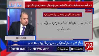 Court stay order - Could not get 50 billion rupees from lending borrowers | 12 Sep 2018 | 92NewsHD