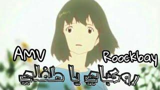 الاغنية التي ادهشت كل من يسمعها اغنية Rockabye😱😱😱 على انمي Fukumenkei