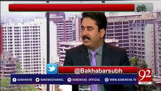 Bakhabar Subh - 10 November 2017 - 92NewsHDPlus