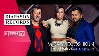 Mira & Djoshkun feat. Cheko BG - DJ, Usili / Мира и Джошкун feat. Чеко BG - DJ, усили