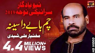 Mukhtiar Ali Sheedi    Chum Babay Da Seena    Old Noha    TP Moharram