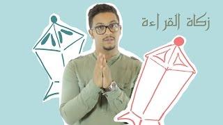 ( @Kotobji 2 | رمضانيات #كتبجي | #زكاة_القراءة )