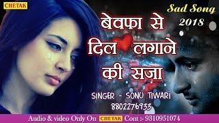 2018 का सबसे दर्द भरा गाना -  बेवफा से दिल लगाने की सजा  - 2018 Best Hindi Sad Video Song