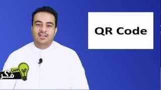مين فكر 1 - تقنية QR Code