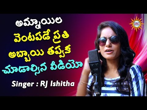 Download thumbnail for Vaddura Bhayyo Latest Video Song 2019