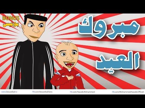 حكايات بوزبال رمضان و مبروك العيد - حلقة قصيرة 2 -  ramadan - Mabrok l3id