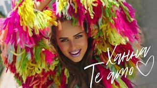 Ханна - Te Amo (Премьера клипа, 2017)