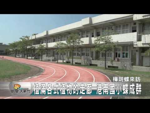 20151016 植滿毛蟲愛吃植物 港南國小生態走廊 - YouTube