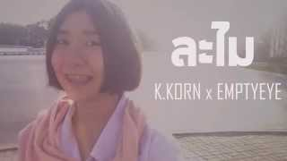 ละไม - K.KRON x EMPTYEYE「MIXTAPE」
