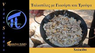 Ταλιατέλες με Γιαούρτι και Τρούφα π VideoStudio