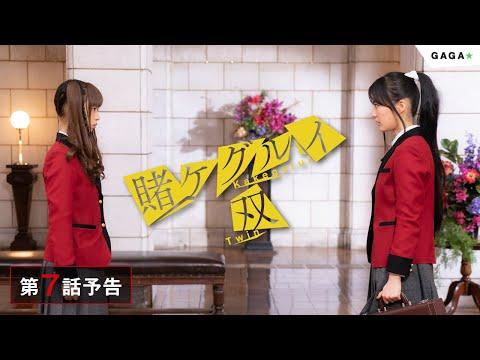 【公式】ドラマ「賭ケグルイ双」Amazon Prime Video独占配信中/第7話予告
