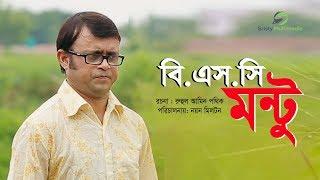 BSC Montu   Akhomo Hasan   Bangla Natok 2018 width=