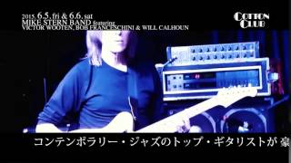 MIKE STERN BAND : COTTON CLUB JAPAN 2015 trailer