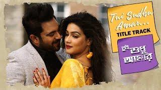Tui Sudhu Amar (Title Track) | Soham | Mahiya Mahi | Latest Bengali Song 2018 | Eskay Movies width=