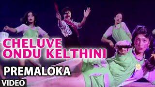 Cheluve Ondu Kelthini Video Song | Premaloka | Juhi Chawla, S.P. Balasubrahmanyam, Janaki width=