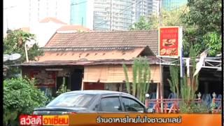 สวัสดีอาเซียน - ร้านอาหารไทยในใจชาวมาเลย์