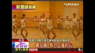 TVBS-1009嚴格挑選嚴苛訓練 基洛夫成芭蕾巨星搖籃.wmv